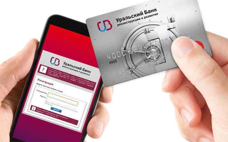 Восемь из десяти клиентов УБРиР пользуются мобильным банком