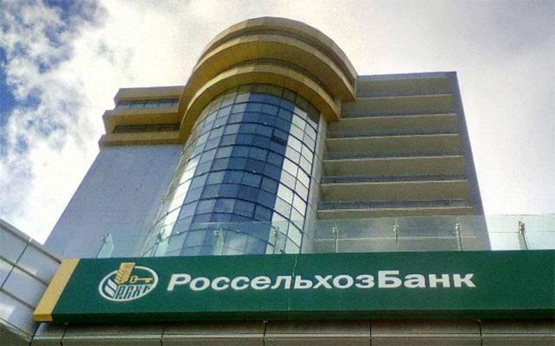 Россельхозбанк в кургане взять кредит как получить кредит 10 млн рублей