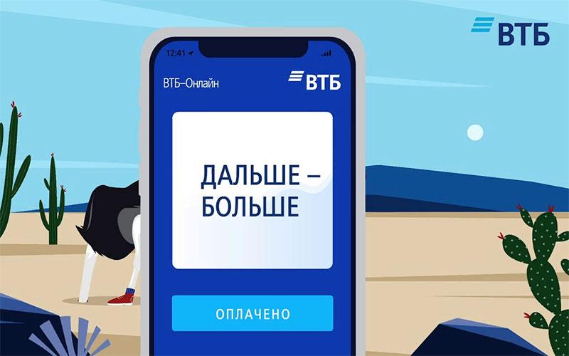 втб банк статус заявки