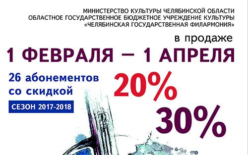 всероссийская ярмарка абонементов