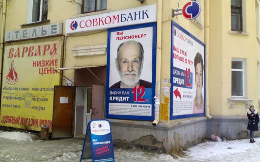 «Совкомбанка» Челябинск