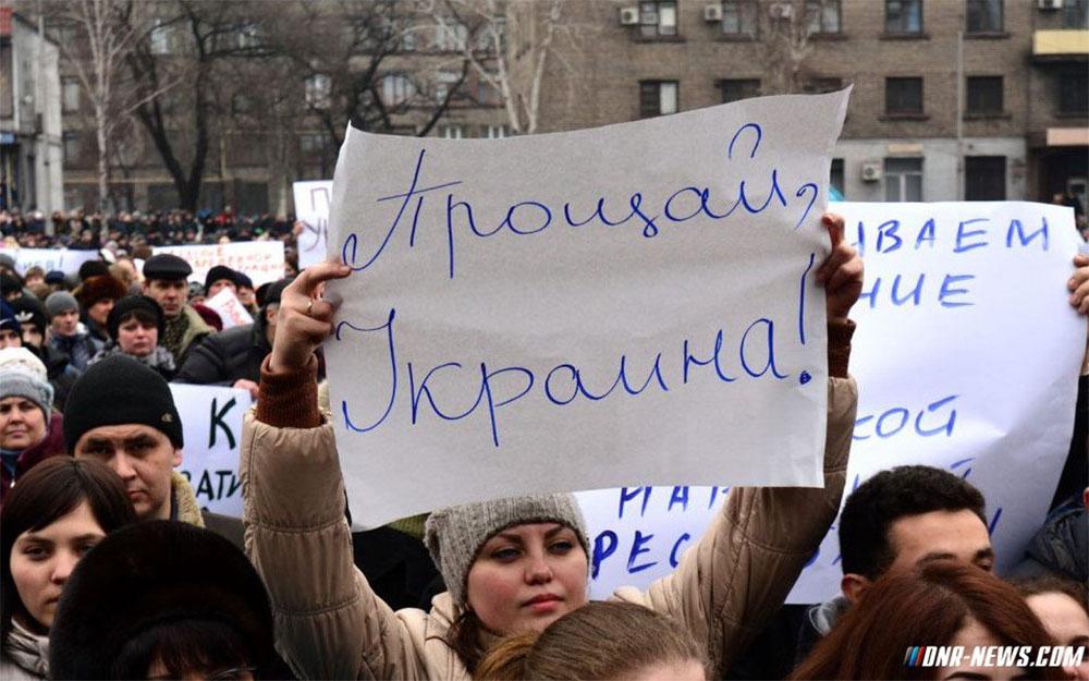 Прощай, Украина