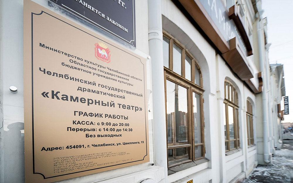 Камерный театр. Челябинск