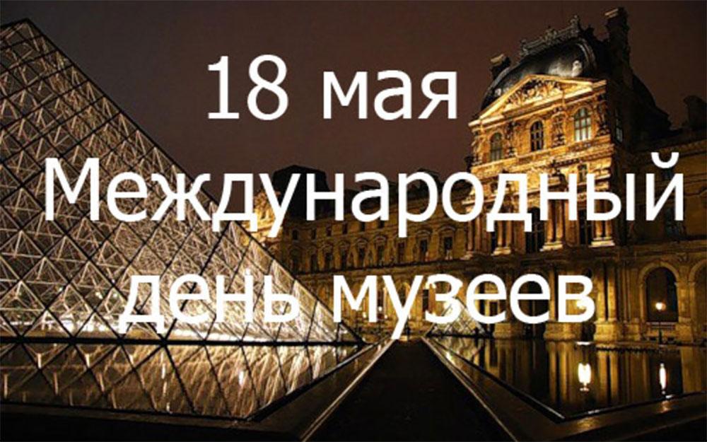Афиша дня музеев на Южном Урале