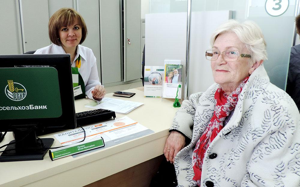 Россельхозбанк краснодар кредит для пенсионеров