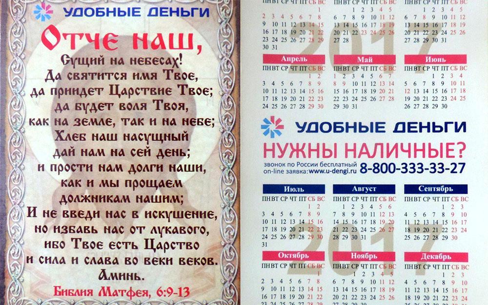 УФАС России признало рекламу МФО с молитвой «Отче наш» ненадлежащей