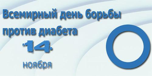 В Челябинской области детям помогут в борьбе с диабетом