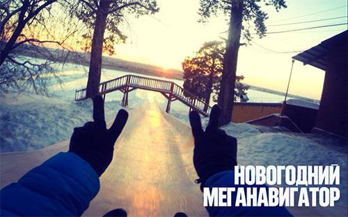 МегаФон» открывает 9 чудес Большого Урала