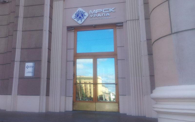 МРСК Урала продолжает принимать платежи за электроэнергию