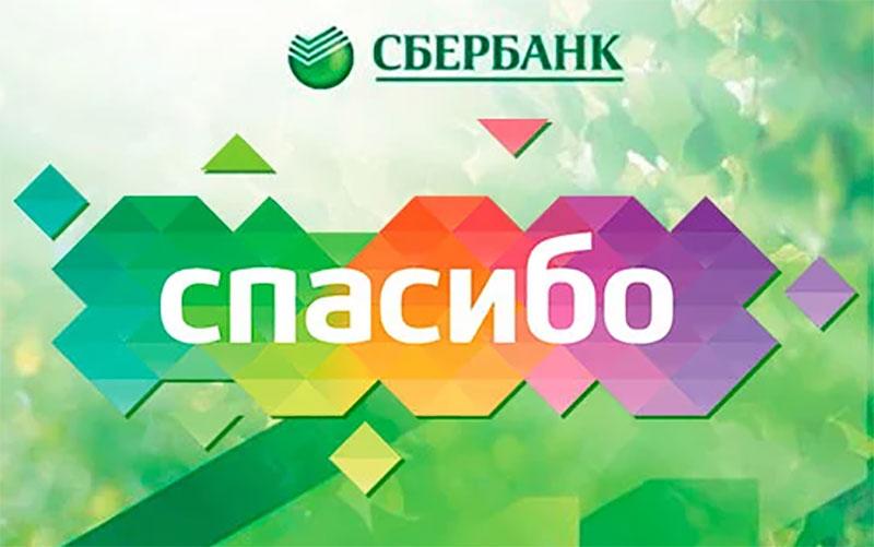 Информация о бонусах СПАСИБО от СБ теперь на Яндекс.Маркете