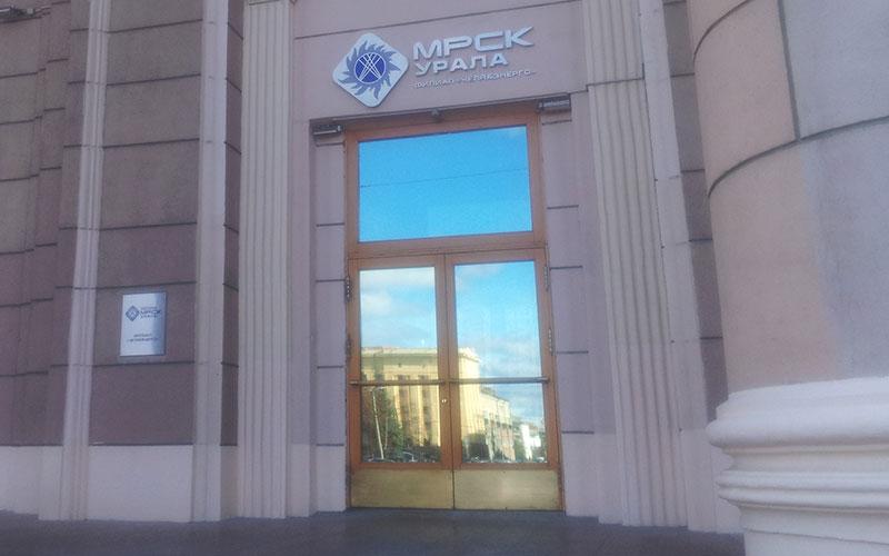 Уральские энергетики напоминают о «дебиторской амнистии»