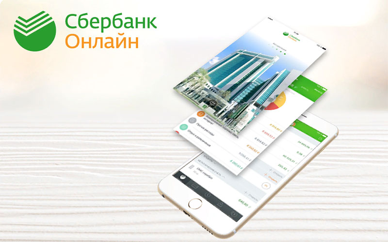 сбербанк кредиты онлайн на карту