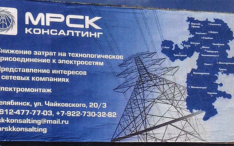 Новоиспеченная «МРСК Консалтинг» мимикрировала под «МРСК Урала»