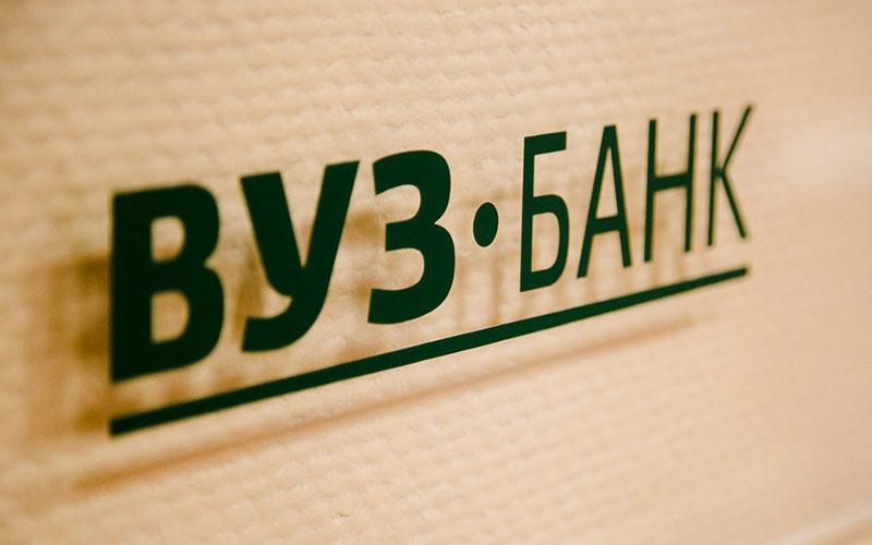 уральский банк кредит онлайн банк