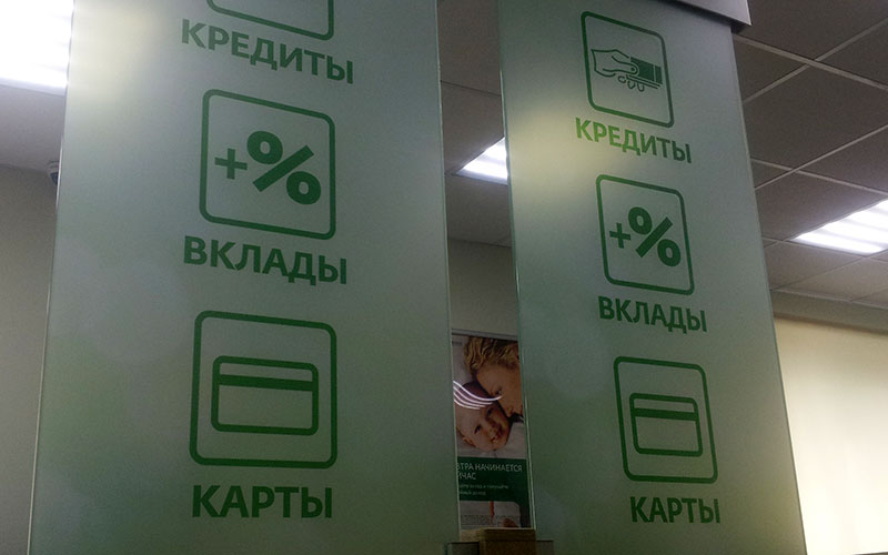 Банковские итоги 2019 года в России