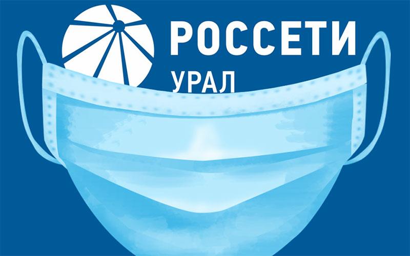 Уральским энергетикам раздали маски, а часть отправили домой