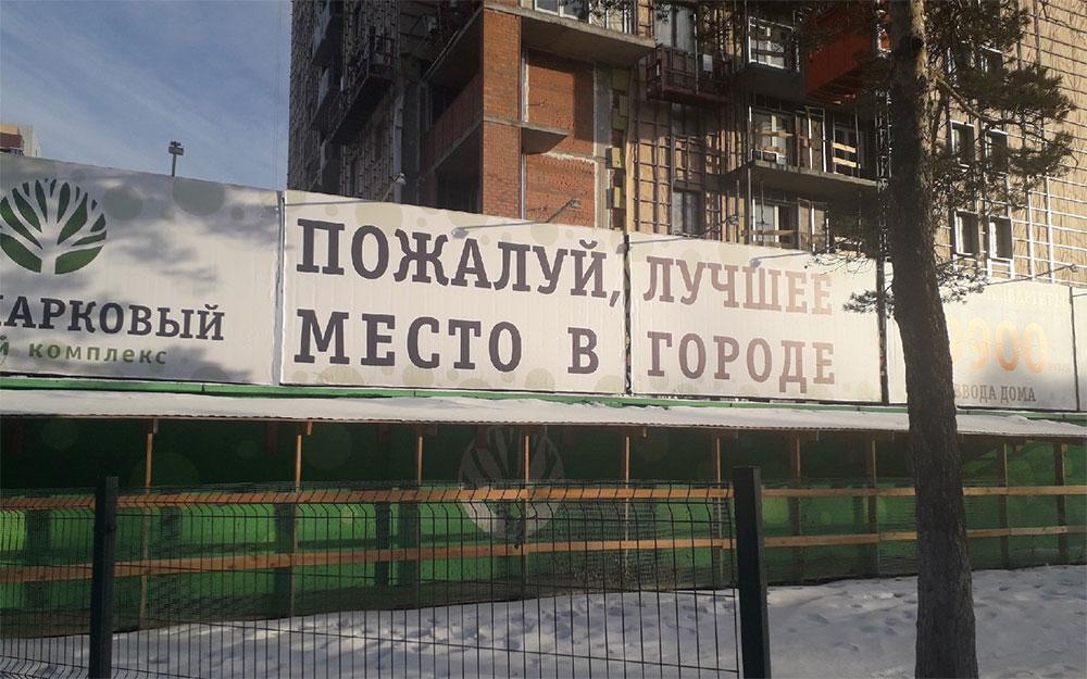 Реклама жилого комплекса в Челябинске вызвала вопросы у антимонопольщиков