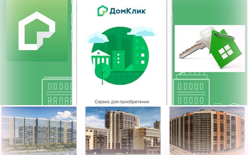Сбербанк поможет найти квартиру у метро