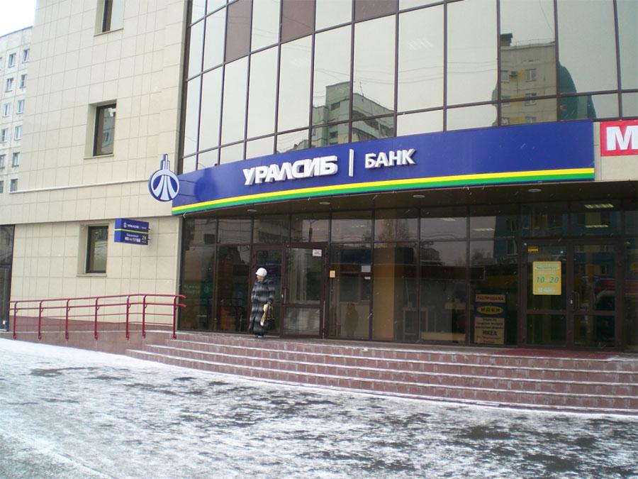 Потребительский кредит уралсиб г.челябинск где взять займ с просрочками в банке