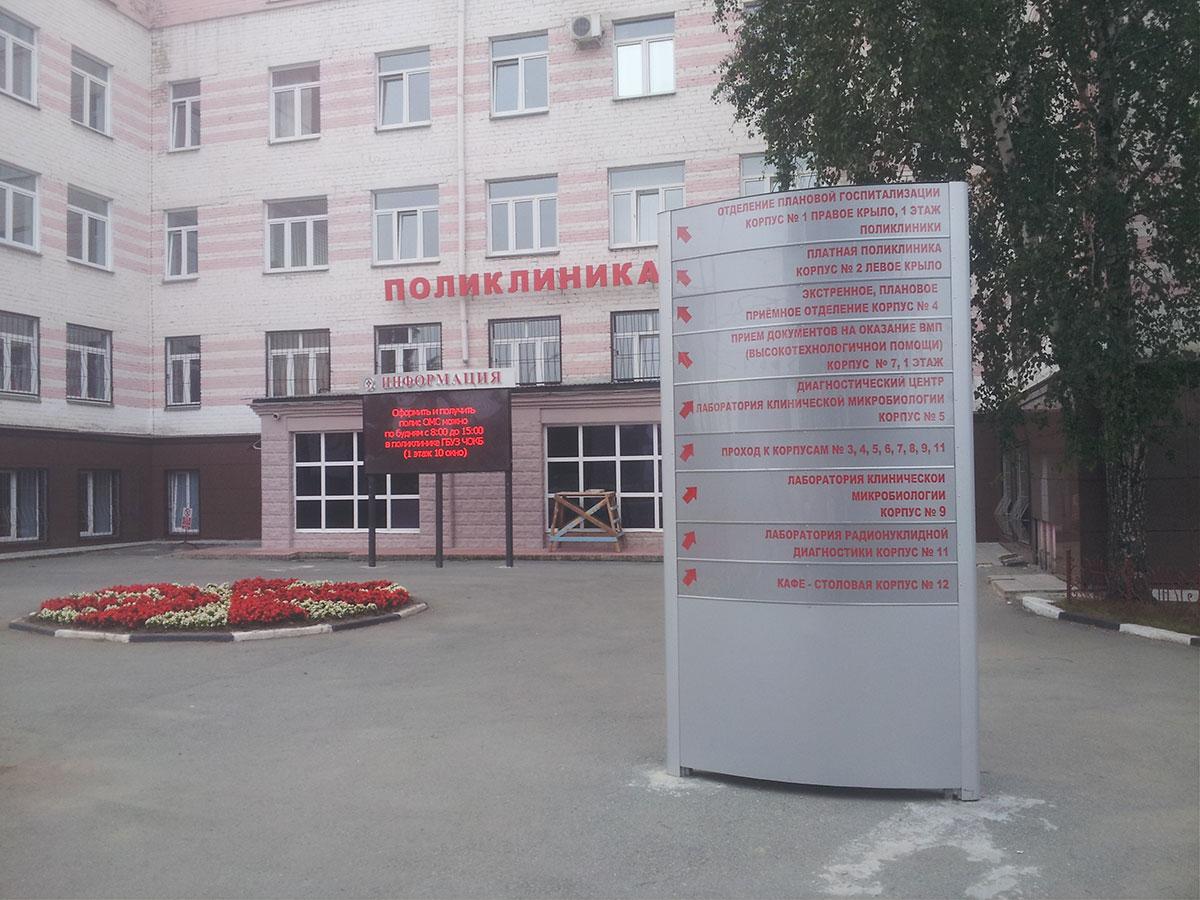 консультативная поликлиника гбуз сахалинская областная больница