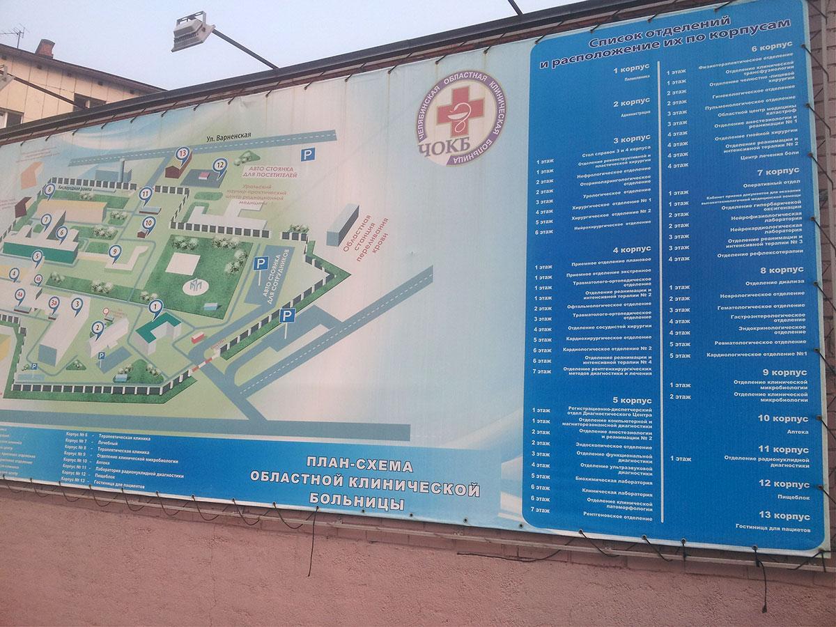 Областная больница челябинск схема расположения корпусов фото 179
