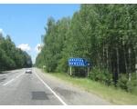 Дорога на Кыштым (фото Куделенского Олега, Челябинск)