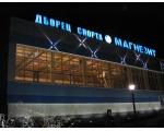 Дворец спорта Магнезит