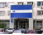 Здание ФОМС в Челябинске