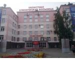 Челябинская областная клиническая больница